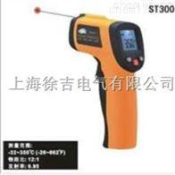 ST300紅外測溫儀