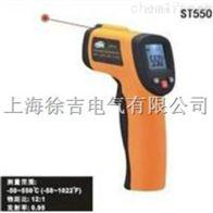 ST550紅外測溫儀
