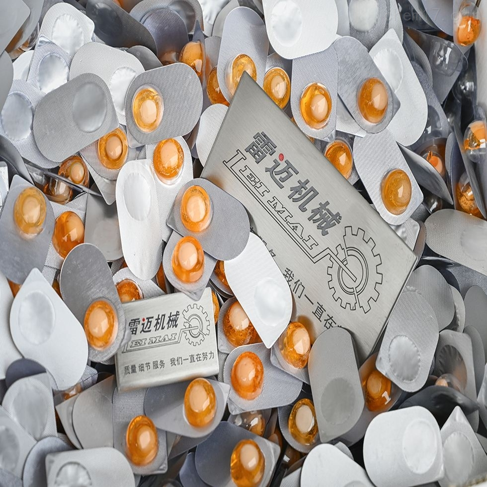 现货鸡蛋面膜灌装机单粒面膜定量泡罩包装机