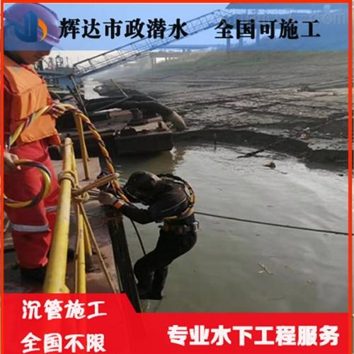 吉林省沉管公司(施工)