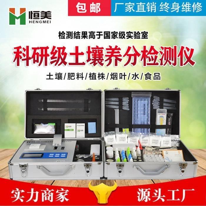 HM-TYD土壤微量元素检测仪
