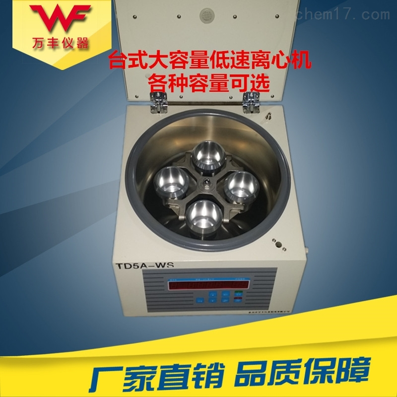 TDL-40B大容量台式低速离心机型号