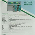 LD-P2020II医用双通道注射泵