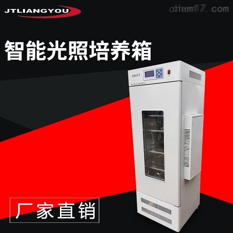 大容积智能光照培养箱MGC-1000BP特价