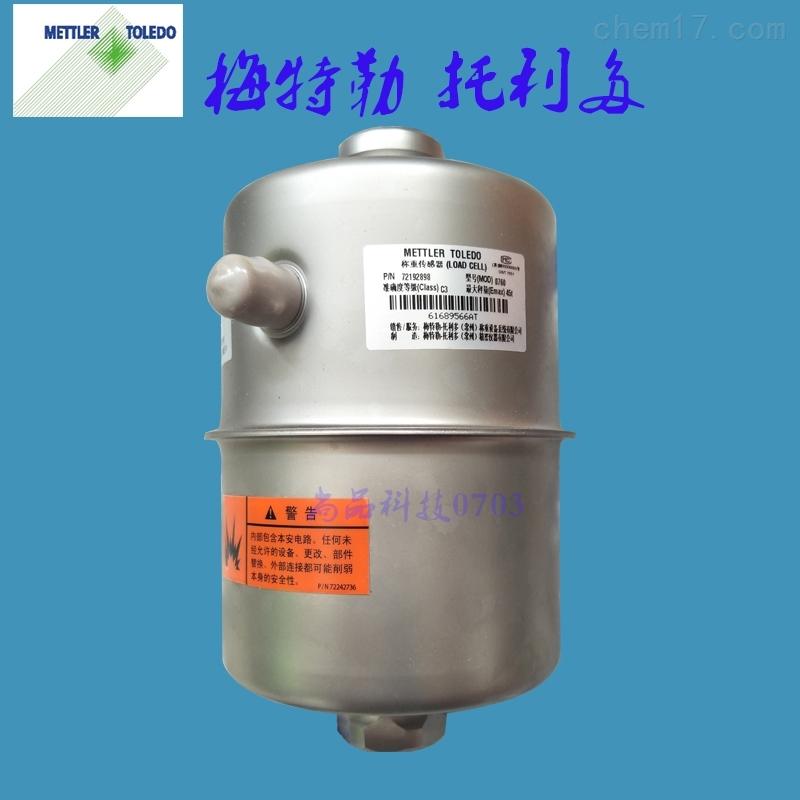 梅特勒托利多数字地磅称重传感器0760-45T