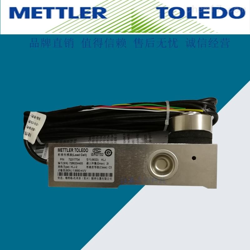 梅特勒托利多悬臂梁式称重传感器HLJ-3000kg