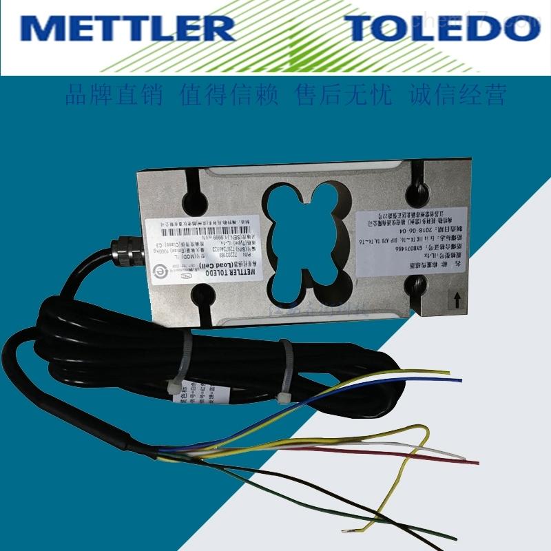 梅特勒托利多合金钢称重传感器IL-1000KG