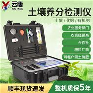 YT-TR02土壤养分测试仪品牌哪家好