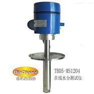 T-BD5-MS1204北斗星一體式在線液體濃度檢測儀