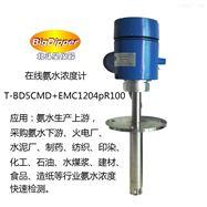 EMC1204p插入式氨水濃度計