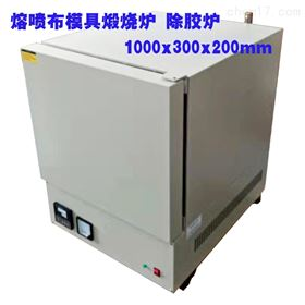 SXL-1060熔喷布模具喷头喷丝板残胶煅烧气化灰分炉