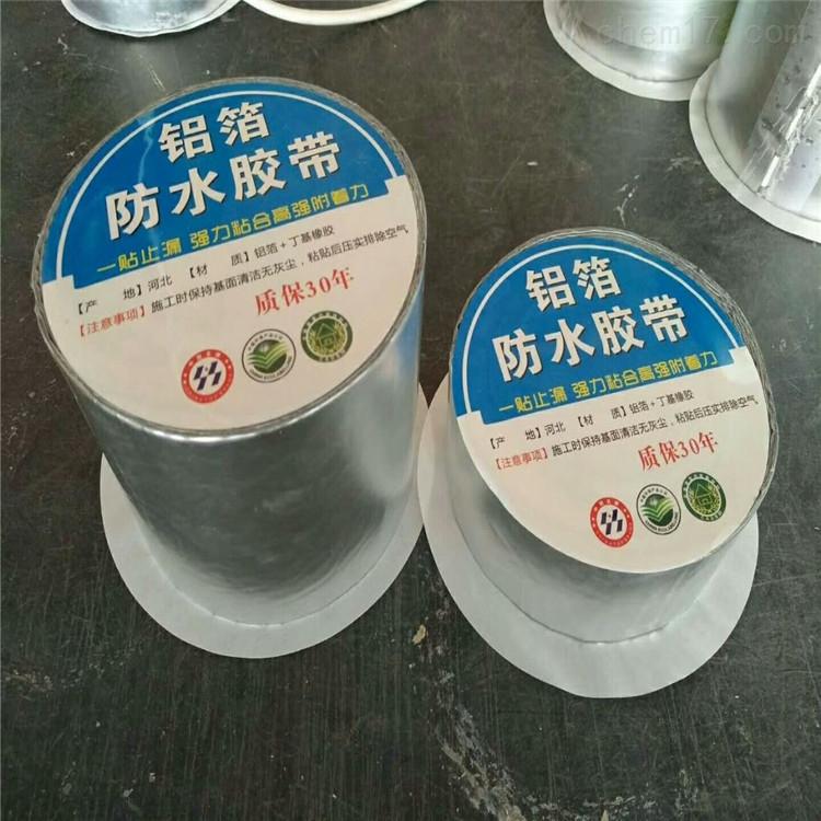 <strong>彩钢防水胶带每米单价</strong>