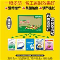 5袋*100套/件小麦花生增产套餐三遍药控旺增产喷施剂