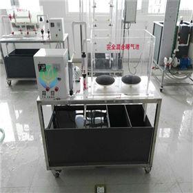 完全混合式曝气池(分建式)实验装置