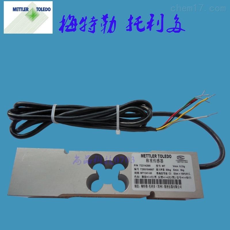 梅特勒托利多包装秤铝制传感器MT1241-100KG