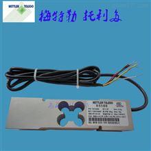 单点式MT1041-10/15/20/30/50KG托利多称重传感器