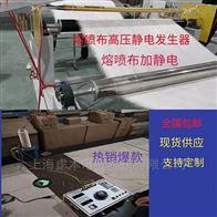GY1007负极性熔喷无纺布静电发生器