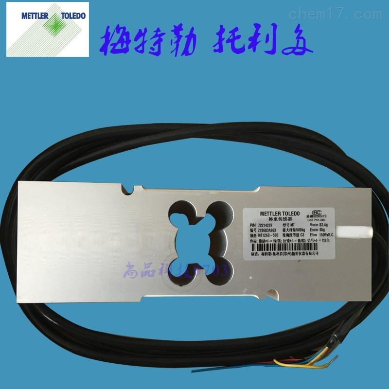 梅特勒托利多平台秤称重传感器MT1260-300KG