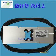 单点式MT1241-30/50/100/150/200/250托利多传感器