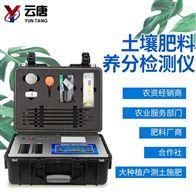 YT-TRB土壤氮磷钾元素分析仪