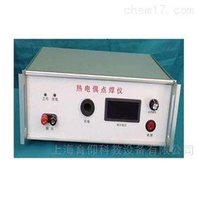 YUY-R01热电偶点焊仪|热工教学设备