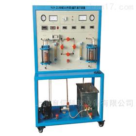 YUY-ZLRB制冷(热泵)循环演示装置|热工教学设备