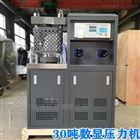 DYE-300电液式抗折抗压试验机