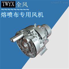 熔喷布设备配套高压风机