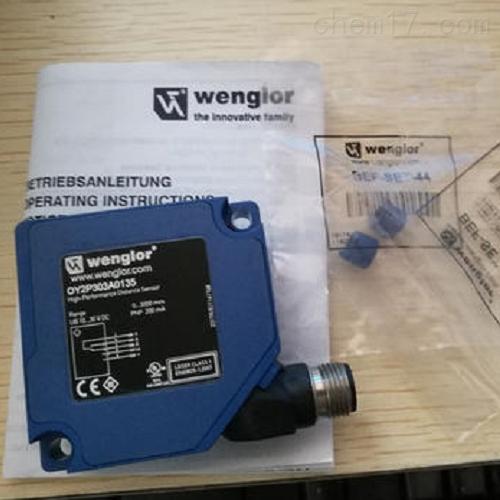 德国威格勒wenglor反射传感器
