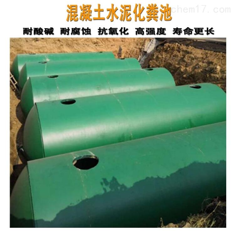 一体化预制水泥化粪池设备厂家