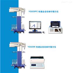 全自动单纱强力仪棉线纤维强力测试分析