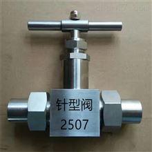 双相钢针型阀2507厂家直销