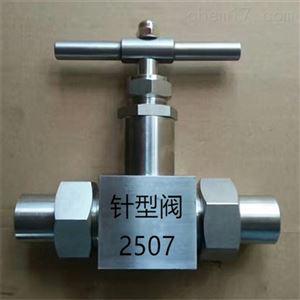 双相钢针型阀2507质量保障