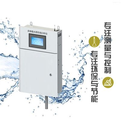 NH-WL8102在线多参数水质分析仪