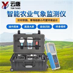 YT-QX8手持式农业气象环境检测仪