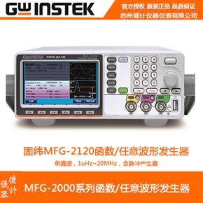 固纬MFG-2120函数任意波形发生器