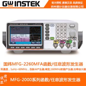 固纬MFG-2260MFA函数任意波形发生器
