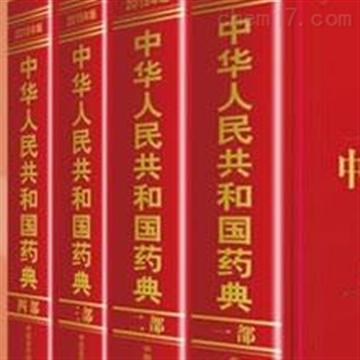 药典2020版《中国药典》正规授权出售