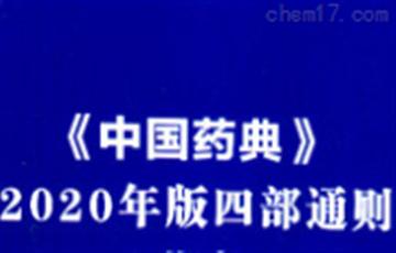 2020版《中国药典》正规授权出售