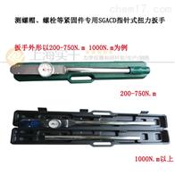 指盤式扭力扳手|0-40N.m帶指針扭矩扳手廠家