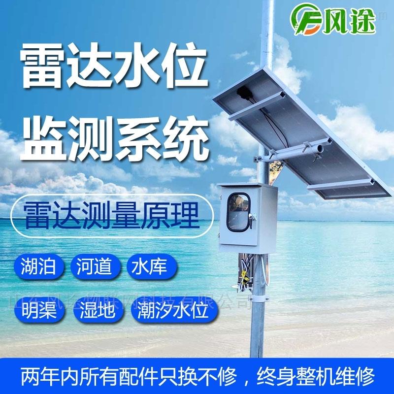<strong>自动雷达水位雨量监测系统</strong>