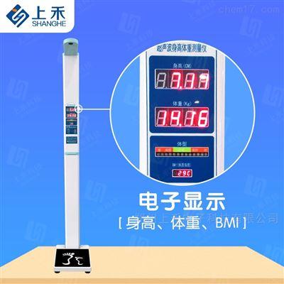 上禾SH-200兒童款兒童身高體重測量儀