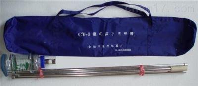 CY-1瓶式深水采样器