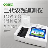 FT-NC10农残检测设备价格