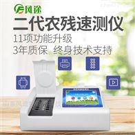 FT-NC10快速农残检测设备