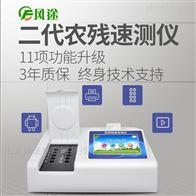 FT-NC06农药残毒快速检测仪多少钱