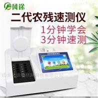FT-NC06-2农残检测设备价格