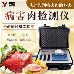 YT-BR12病害肉快速检测仪