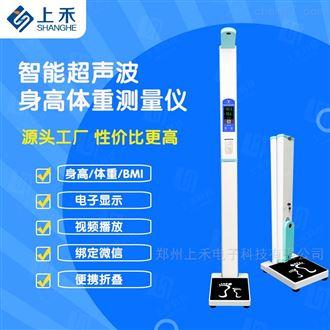 SH-200G折疊便捷醫用智能身高體重測量儀