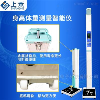 SH-300G醫用超聲波身高體重測量儀